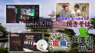 嵐・梅屋のスロッターズ☆ジャーニー #539