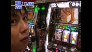 嵐・梅屋のスロッターズ☆ジャーニー #243