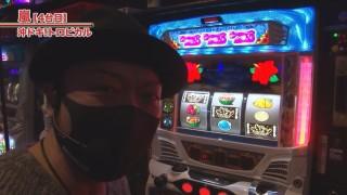 嵐・梅屋のスロッターズ☆ジャーニー #612