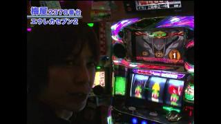 嵐・梅屋のスロッターズ☆ジャーニー #235