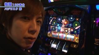 嵐・梅屋のスロッターズ☆ジャーニー #309