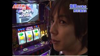 嵐・梅屋のスロッターズ☆ジャーニー #165