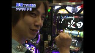 嵐・梅屋のスロッターズ☆ジャーニー #227