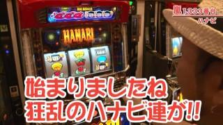 嵐・梅屋のスロッターズ☆ジャーニー #323