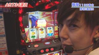 嵐・梅屋のスロッターズ☆ジャーニー #437