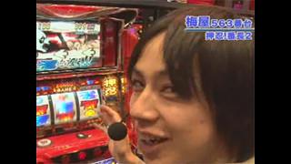 嵐・梅屋のスロッターズ☆ジャーニー #150