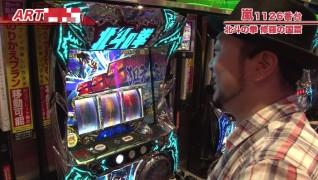 嵐・梅屋のスロッターズ☆ジャーニー #391