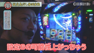 スロじぇくとC #67