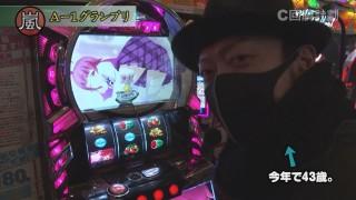 スロじぇくとC #137
