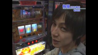 嵐・梅屋のスロッターズ☆ジャーニー #95