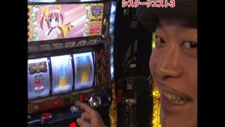 嵐・梅屋のスロッターズ☆ジャーニー #160