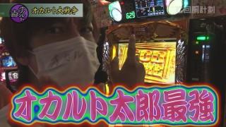 スロじぇくとC #130