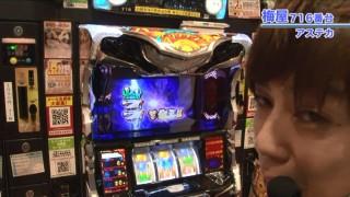 嵐・梅屋のスロッターズ☆ジャーニー #365
