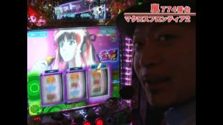 嵐・梅屋のスロッターズ☆ジャーニー #263