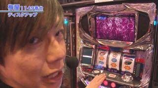 嵐・梅屋のスロッターズ☆ジャーニー #506