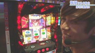 嵐・梅屋のスロッターズ☆ジャーニー #427