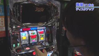 嵐・梅屋のスロッターズ☆ジャーニー #568