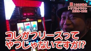 嵐・梅屋のスロッターズ☆ジャーニー #304