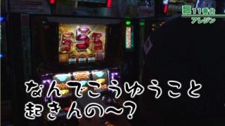 嵐・梅屋のスロッターズ☆ジャーニー #290