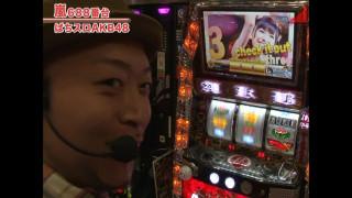 嵐・梅屋のスロッターズ☆ジャーニー #226