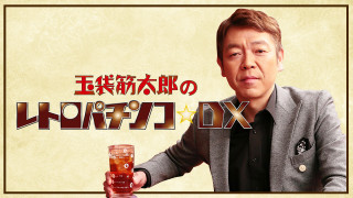 玉袋筋太郎のレトロパチンコ☆DX