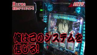 嵐・梅屋のスロッターズ☆ジャーニー #211