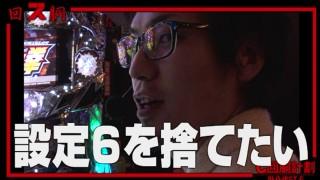 スロじぇくとC #19