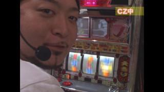 嵐・梅屋のスロッターズ☆ジャーニー #26