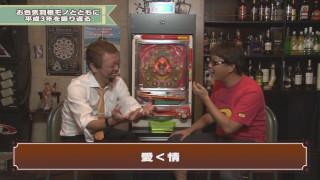 玉袋筋太郎のレトロパチンコ☆DX #10