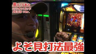 嵐・梅屋のスロッターズ☆ジャーニー #199