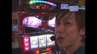 嵐・梅屋のスロッターズ☆ジャーニー #24