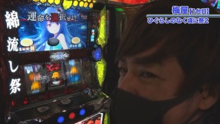 嵐・梅屋のスロッターズ☆ジャーニー #605