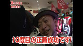 嵐・梅屋のスロッターズ☆ジャーニー #186
