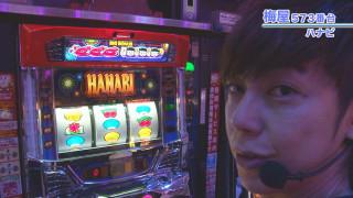 嵐・梅屋のスロッターズ☆ジャーニー #443