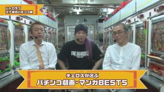 玉袋筋太郎のレトロパチンコ☆DX #8