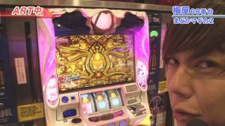 嵐・梅屋のスロッターズ☆ジャーニー #498