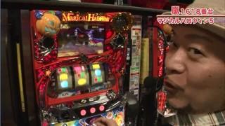 嵐・梅屋のスロッターズ☆ジャーニー #358