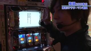 嵐・梅屋のスロッターズ☆ジャーニー #292