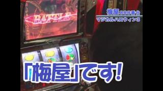 嵐・梅屋のスロッターズ☆ジャーニー #143