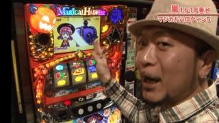 嵐・梅屋のスロッターズ☆ジャーニー #359