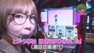 水瀬&りっきぃ☆のロックオン #198