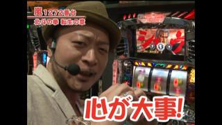 嵐・梅屋のスロッターズ☆ジャーニー #228