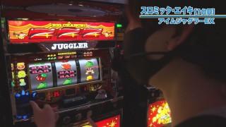 嵐・梅屋のスロッターズ☆ジャーニー #641