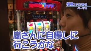 嵐・梅屋のスロッターズ☆ジャーニー #378