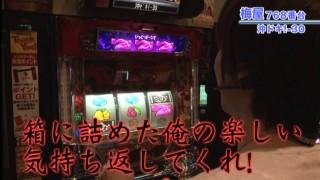 嵐・梅屋のスロッターズ☆ジャーニー #349