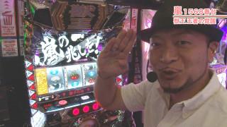 嵐・梅屋のスロッターズ☆ジャーニー #428