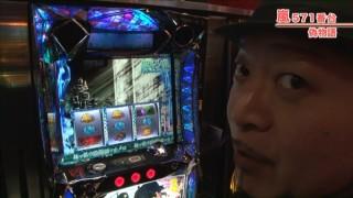 嵐・梅屋のスロッターズ☆ジャーニー #360