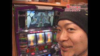 嵐・梅屋のスロッターズ☆ジャーニー #49