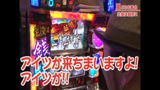 嵐・梅屋のスロッターズ☆ジャーニー #267