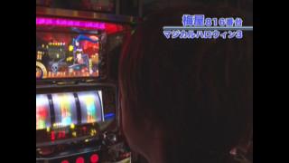 嵐・梅屋のスロッターズ☆ジャーニー #133